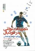 تمرینات توانی در فوتبال (رویکرد علمی و عملی)