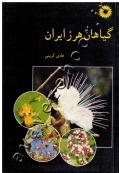 گیاهان هرز ایران