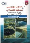 اصول مهندسی تصفیه فاضلاب و طراحی تصفیه خانه های فاضلاب های شهری و صنعتی (جلد اول)