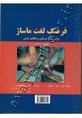 فرهنگ لغت ماساژ (برای ماساز درمانی و فعالیت بدنی)