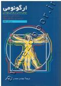 ارگونومی (عوامل انسانی در طراحی مهندسی)