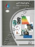 پکیج شوفاژ گازی (همه چیز درباره انواع پکیج ها)