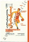 روانشناسی ورزشی با تاکید بر بسکتبال ویژه سطح 3 دوره مربیگری بسکتبال نوجوانان و جوانان