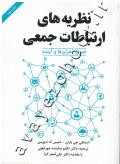 نظریه های ارتباطات جمعی (اصول، بحران ها و آینده)