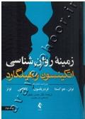 زمینه روان شناسی اتکینسون و هیلگارد (جلد دوم)