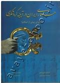 هنر و معماری ایران در آیینه گردشگری (دوران پیش از اسلام)