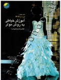 آموزش خیاطی به روش مولر لباس شب و عروس (همراه با DVD)