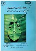 جانورشناسی کشاورزی (برای رشته های علوم دامی و گیاه پزشکی)