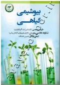 بیوشیمی گیاهی
