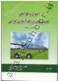اصول و طراحی ماشین های بزرگ آبیاری بارانی (به همراه لوح فشرده سوالات کنکور کارشناسی ارشد آب، تکالیف و تمرینات اضافی)