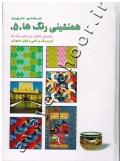 همنشینی رنگ ها (جلد پنجم)