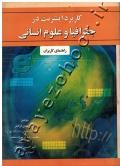 کاربرد اینترنت در جغرافیا و علوم انسانی