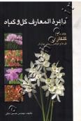 دایرة المعارف گل و گیاه (جلد سوم) : گلکاری گلها و گیاهان زینتی پیازدار