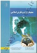 محیط زیست و نگرش اسلامی