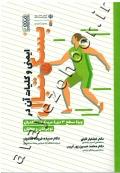ایمنی و کلیات آن در بسکتبال ویژه سطح 3 دوره مربیگری بسکتبال نوجوانان و جوانان