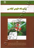ترکیبات طبیعی گیاهی
