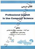 کتاب درسی زبان کامپیوتر