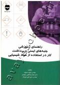 راهنمای آموزشی جنبه های ایمنی و بهداشت کار در استفاده از مواد شیمیایی