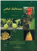 سیستماتیک گیاهی (جلد دوم)