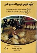 سموم قارچی در خوراک دام و طیور (آشنایی با خصوصیات شیمیایی و تاثیر مضر سموم در بدن، روش های کنترل و فن آوری های نوین مهار سموم قارچی)