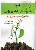 اصول تغذیه معدنی گیاهان زراعی با تاکید بر مفاهیم ساختاری گیاه