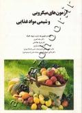 آزمون های میکروبی و شیمی مواد غذایی