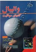تاریخ تربیت بدنی (ایران، جهان و بازیهای المپیک)