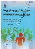 مدیریت یادگیری در سازمان ها (آموزش و بهسازی منابع انسانی در هزاره سوم)
