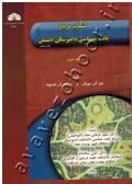 کتاب مرجع بافت شناسی دامپزشکی دلمن (جلد دوم)
