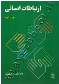 ارتباطات انسانی (جلد دوم)