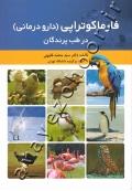 فارماکوتراپی (دارو درمانی) در طب پرندگان