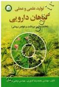 تولید علمی و عملی گیاهان دارویی (کاشت، داشت، برداشت و خواص درمانی)