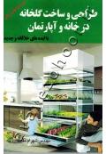 طراحی و ساخت گلخانه در خانه و آپارتمان (با ایده های خلاقانه و جدید)