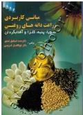 مبانی کاربردی زراعت دانه های روغنی (سویا، پنبه، کلزا و آفتابگردان)