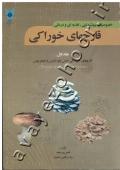 خصوصیات بیوشیمیایی، تغذیه ای و درمانی قارچهای خوراکی (جلد اول) قارچهای خوراکی جنس پلوروتوس و هیفیزیوس