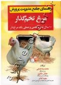 راهنمای جامع مدیریت پرورش مرغ تخم گذار (10 سال تجربه علمی و عملی یک مرغ دار)