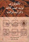 تکنولوژی تولید خمیر کاغذ با فرآیند کرافت