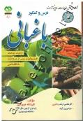 درس و کنکور باغبانی (جلد دوم)