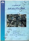آمار مقدماتی در جغرافیا و برنامه ریزی شهری