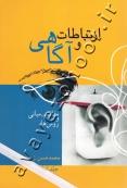 ارتباطات و آگاهی (جلد اول: مفاهیم ، مبانی و روش ها)
