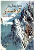 اصول ایمنی در کوهستان (نکات پایه در ورزش کوهنوردی)