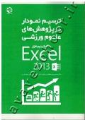 ترسیم نمودار در پژوهش های علوم ورزشی با کمک نرم افزار Excel 2013 (همراه با CD)