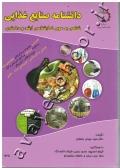 دانشنامه صنایع غذایی (گامی به سوی کارشناسی ارشد و دکتری)