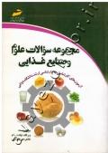 مجموعه سوالات علوم و صنایع غذایی (آزمون های کارشناسی به کارشناسی ارشد دانشگاه دولتی)