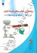 برنامه ریزی فعالیت های توسعه فردی (ابزارها، ایده ها و پیشنهادات)
