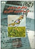 نشانگرهای مولکولی در بیوتکنولوژی کشاورزی