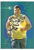 ورزش درمانی در افراد بالغ مبتلا به چاقی