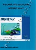 راهنمای مدل سازی پراکنش آلودگی هوا با AERMOD VIEW