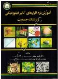آموزش نرم افزارهای آنالیز فیلوژنتیکی و ژنتیک جمعیت