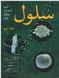سلول (جلد دوم)